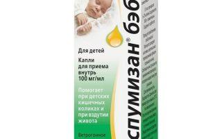 Применение Эспумизан бэби для новорожденных