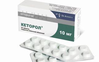 Можно ли пить Кеторол при грудном вскармливании?