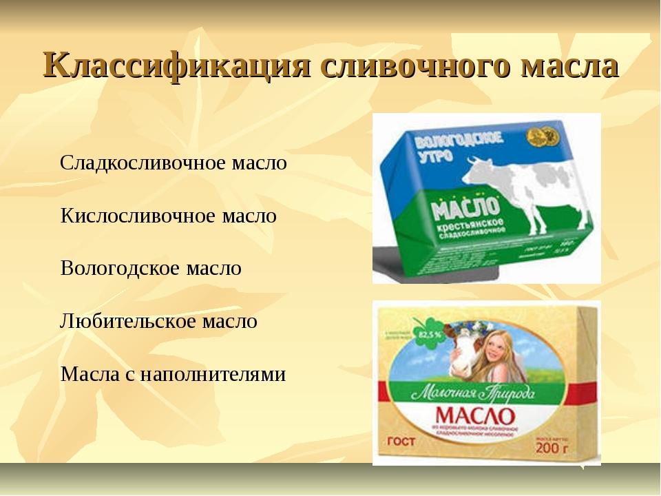 Классификация сливочного масла