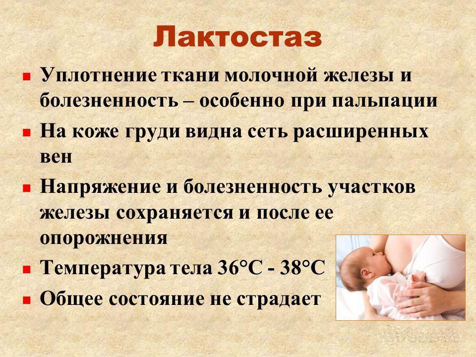Симптомы лактостаза