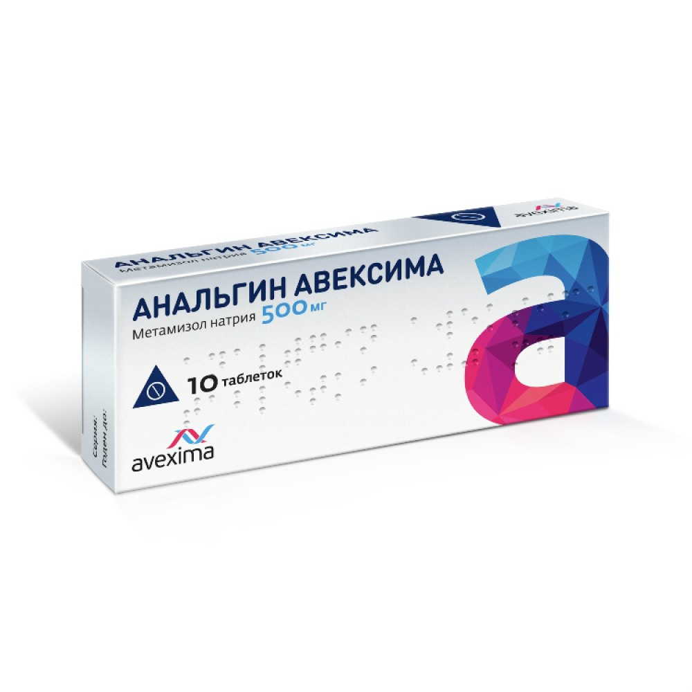 препарат анальгин