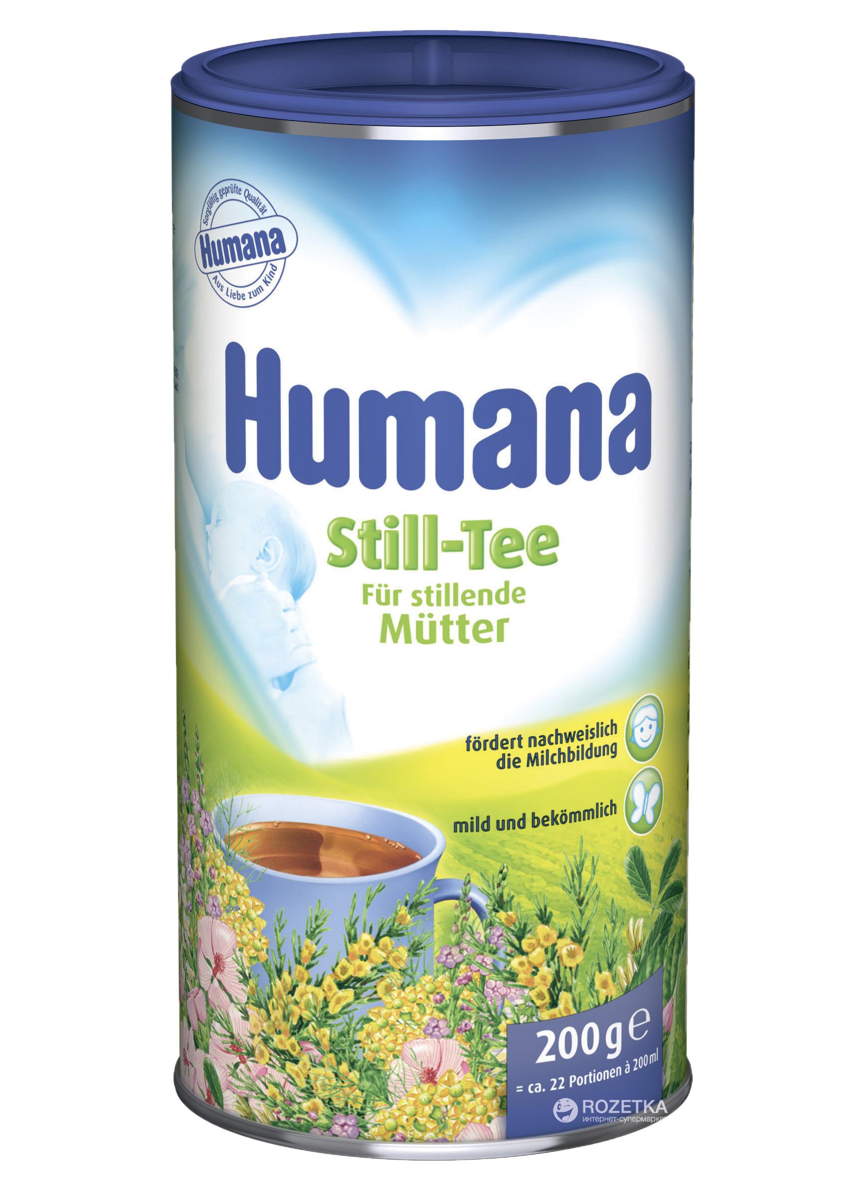 чай для лактации humana